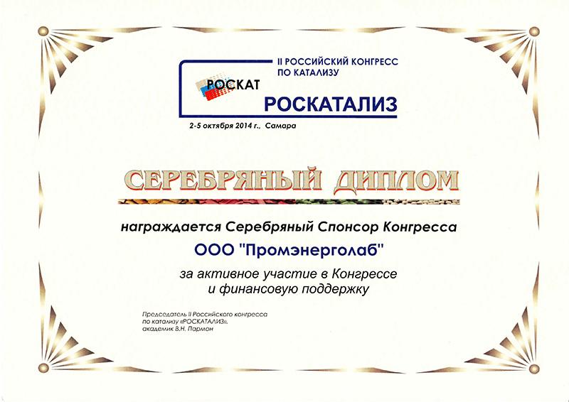 Сертификат участника II Российского конгресса по катализу РОСКАТАЛИЗ